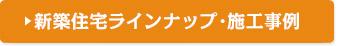 新築住宅(住宅ラインナップ・施工事例)