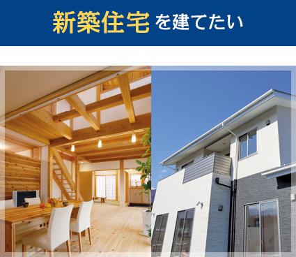 新築住宅を建てたい
