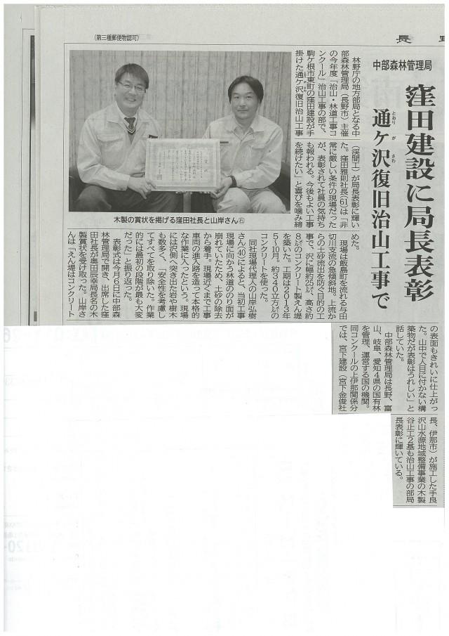 長野日報270318