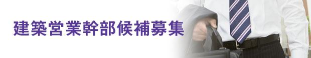 窪田建設 建築営業幹部候補募集